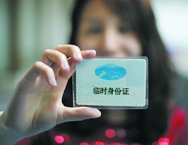 临时身份证可以办理信用卡吗