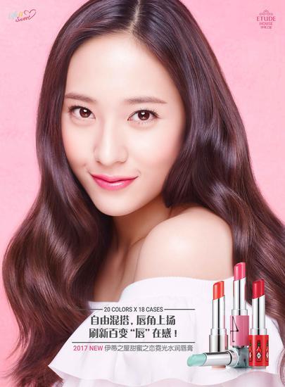 伊蒂之屋化妆品品牌推出全新甜蜜之恋霓光水润唇膏