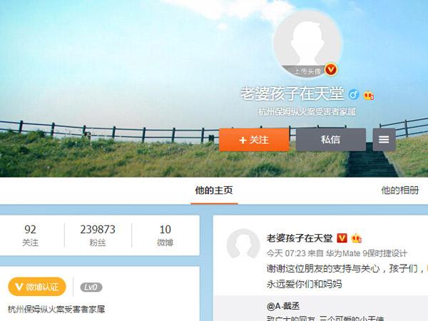 女公务员的日记免费杭州保姆纵火:房子微博老婆孩子的人表示在天堂无尽的哀思