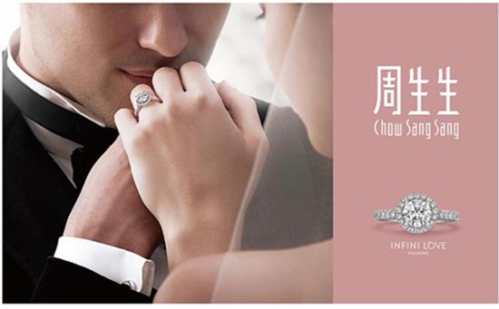 周生生珠宝再携婚嫁系列VIP尊享日活动惊喜登陆杭州大厦商场