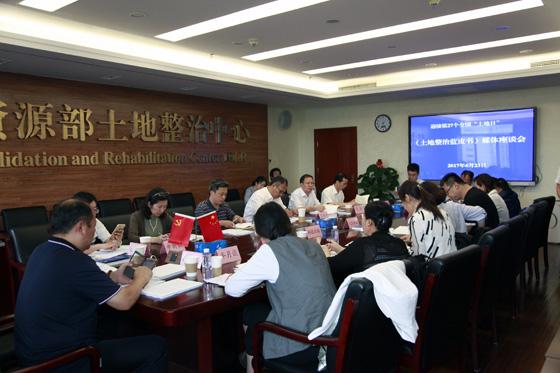 土地整治蓝皮书:中国土地整治发展研究报告No.4