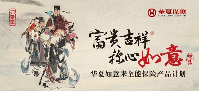 """2017保险理财推荐:华夏""""如意来""""万能账户保底高达3.5%"""