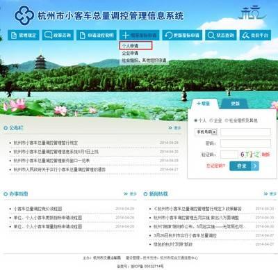 杭州小客车摇号个人申请流程