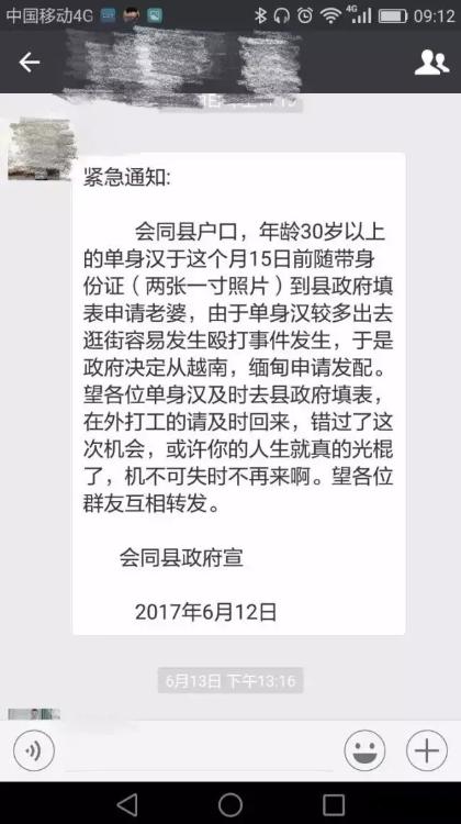 政府给光棍发老婆 消息发布者被拘留10日