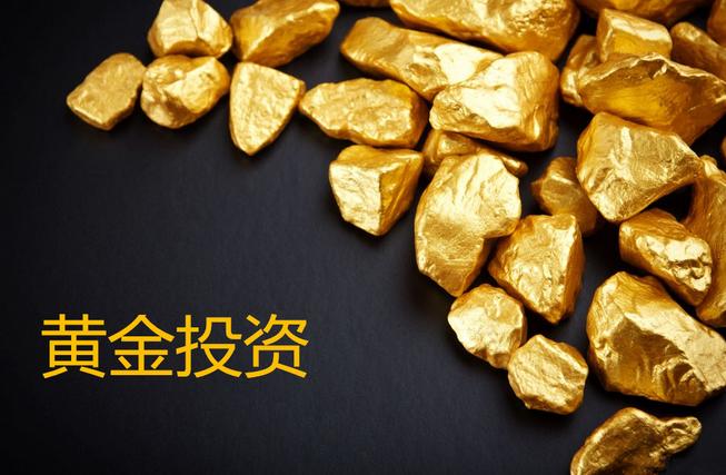 黄金投资中哪些因素会影响走势?