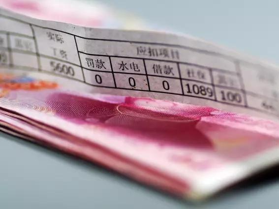 这个月的工资条很重要!一定要看这三项