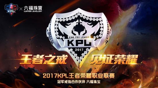 六福珠宝助阵王者荣耀职业联赛 成为KPL春季赛冠军戒指合作伙伴