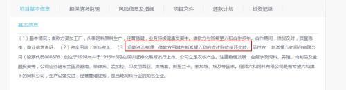 刘首富的希望金融涉嫌自保 网贷风险高度集中