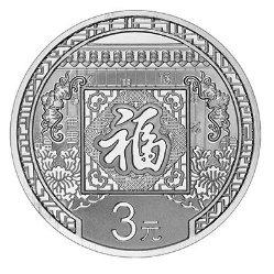 2016年贺岁银币是适合大众收藏的纪念币