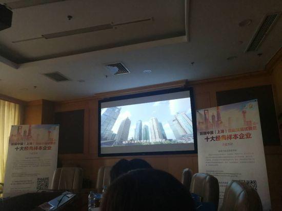 """上海自贸主办企业评选活动 """"经典型""""与""""样本性""""成亮点"""