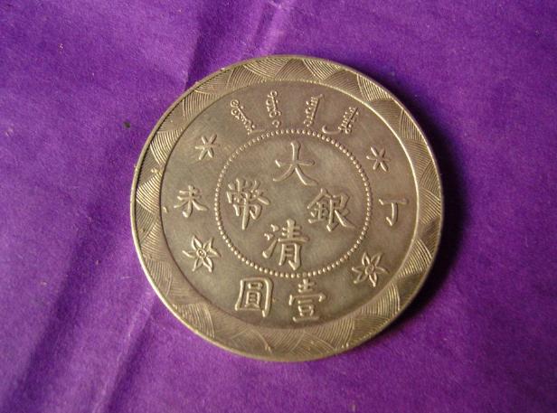 传世之珍——大清银币