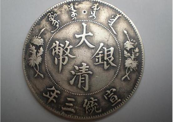 大清银币收藏市场兴起 价值持续上涨
