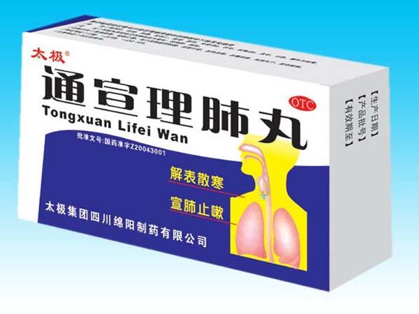 通宣理肺丸_通宣理肺丸说明书_通宣理肺丸的功效与作用