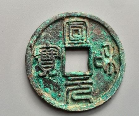 古钱币鉴定真假 熟悉钱币历史是前提