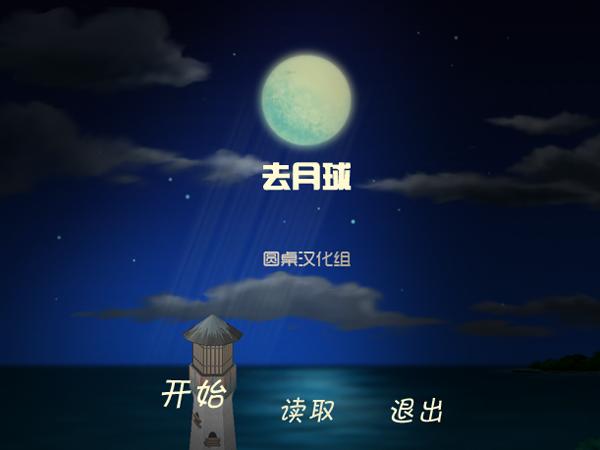 去月球_去月球攻略_去月球游戏下载_我的世界手机版去月球_我的世界里怎么去月球