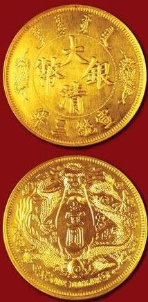 晚清铸造的大清短须龙金币的收藏价值怎么样