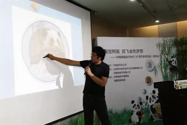 郑州站中国熊猫金币发行35周年活动顺利开展