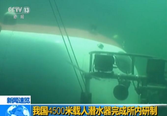载人潜水器研制 满足出海下潜试验要求