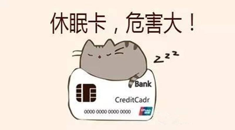 检查下你有没有沉睡卡,7月15日起,这七种银行卡率先被清理!