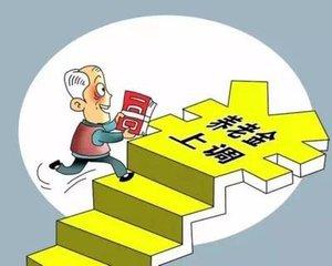 2017年陕西省退休人员养老金调整上调最新消息