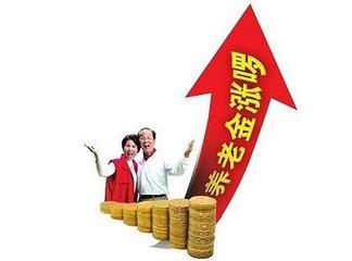 陕西省2017年企业和机关单位养老金上调细则