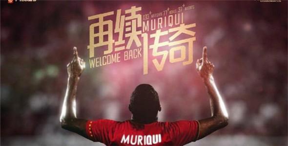 恒大官方宣布穆里奇正式回归 签约半年将身披30号战袍
