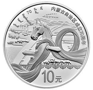 内蒙古自治区成立70周年银币展示少数民族风情