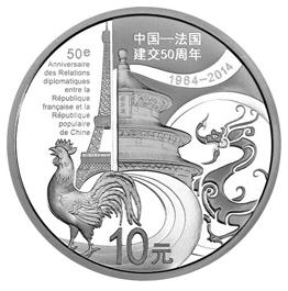 中法建交50周年银币 祝愿两国友谊经久绵长