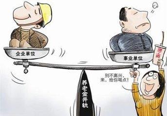 2017年山东省养老金上调细则 养老金具体调整方案