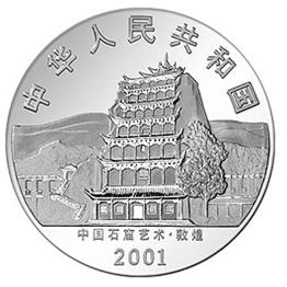 敦煌金银纪念币造型美观 匠心独运