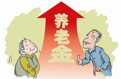 多地养老金调整方案