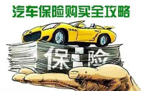 车险怎么买便宜