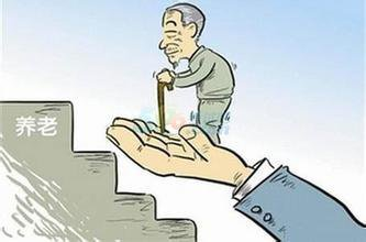 退休养老金最新消息:多地上调养老金 两类人可多领