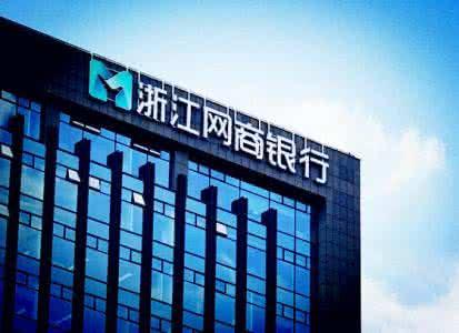 网商银行贷款条件