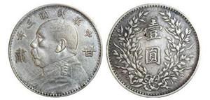 袁大头银元中铸造量较少的珍稀版别盘点