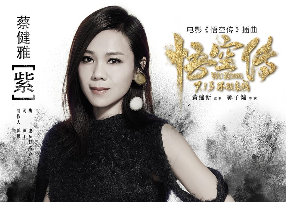 蔡健雅新曲《紫》MV上线 虐恋情伤深情演绎悲伤情歌