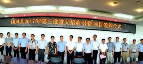 团风县举行2017年第三批招商签约仪式 再添10亿风电大项目