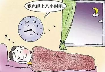 你有8个小时的睡眠时间吗? 告诉你睡觉有这8个习惯都是病