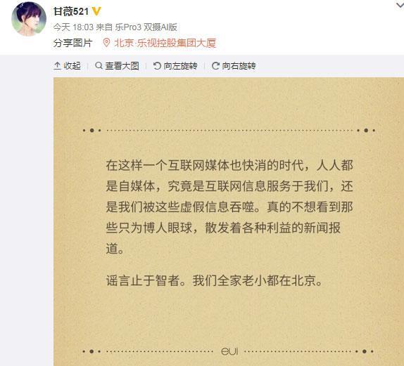 贾跃亭妻子甘薇发微博 侧面回击贾跃亭跑路传闻