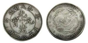 奉天省造光绪元宝银币具有很高的文物价值