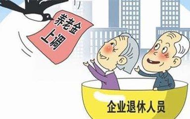 北京企业退休养老金涨至3770元