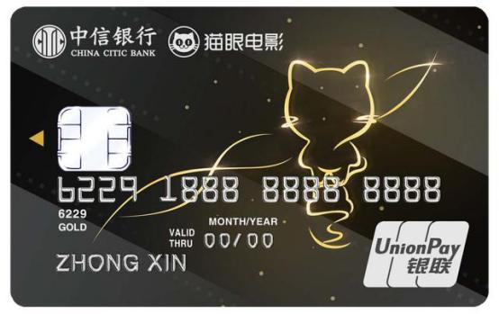 中信银行携手猫眼电影推出联名信用卡