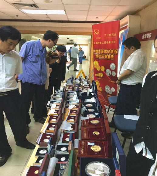 上海申泉向上海印钞公司推广宣传熊猫金币