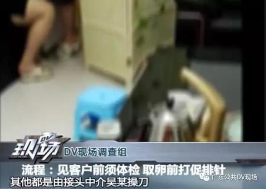 广州卖卵黑市一次赚1.5万元 对女生身高学历都有要求