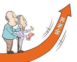 江苏省关于2017年企业退休人员基本养老金调整通知
