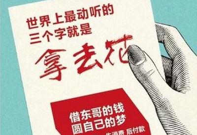 """京东白条遭""""泄露门"""",账户被盗影响征信,这个锅谁来背?"""