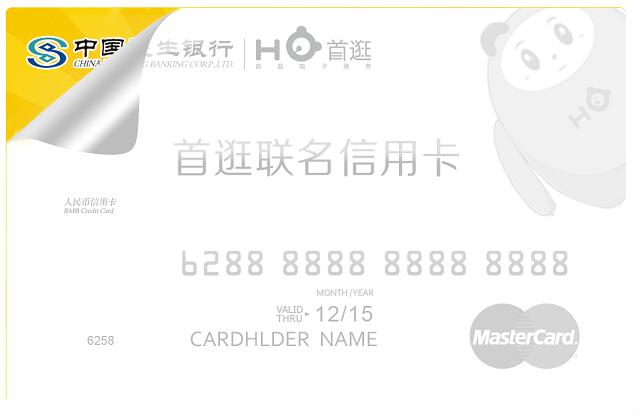 民生|首逛联名信用卡 颠覆传统的金融模式!