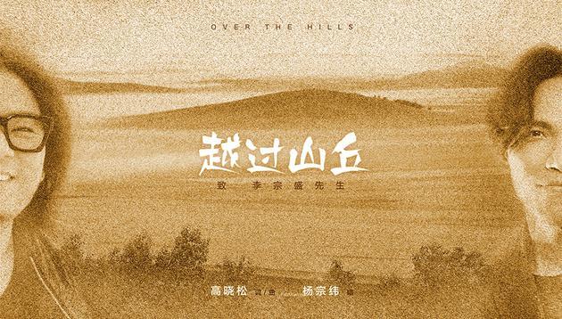高晓松携杨宗纬发新曲《越过山丘》 歌词意在打破时间的平衡