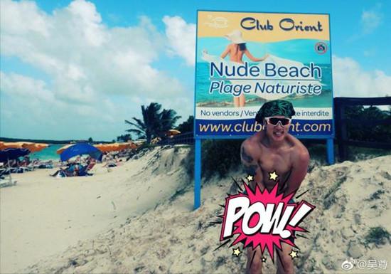 吴尊全裸海滩度假 网友:有本事别遮啊