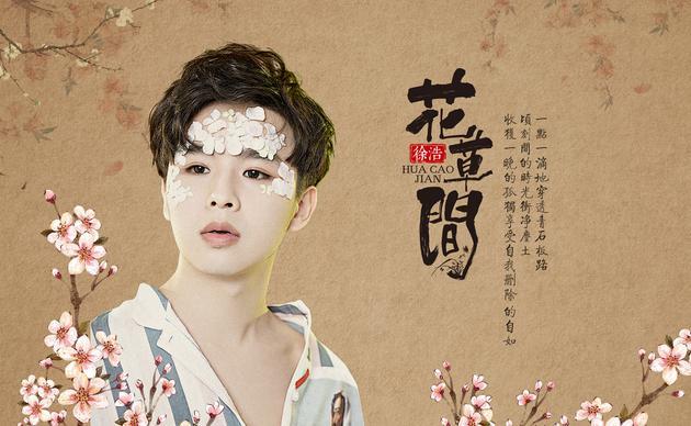 徐浩新单曲《花草间》首发 歌声与真挚情感混搭出音乐新火花